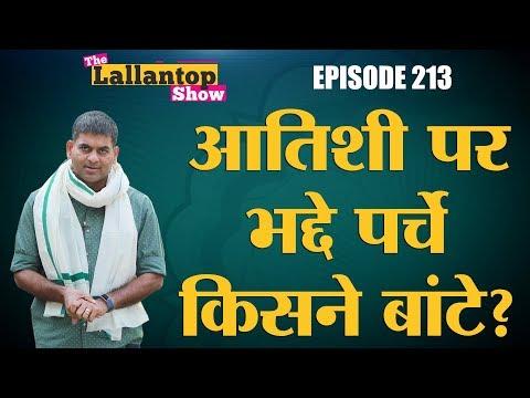 क्या Gautam Gambhir ने Atishi Marlena के अश्लील पर्चे बंटवाए, AAP और BJP भिड़े | Lallantop Show