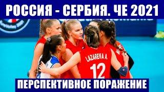 Волейбол Чемпионат Европы 2021 Женщины Россия Сербия Поражение за которое не стыдно