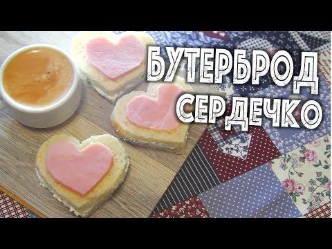 ✅ ★ Бутерброд сердечко ★ Завтрак на ДЕНЬ ВАЛЕНТИНА! Простой рецепт