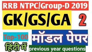 GK GS For RRB NTPC & GROUP-D 2019 model paper part-2.