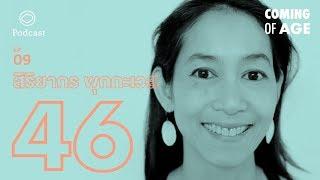 Coming of Age | EP. 09 | สมดุลชีวิตในวัย 46 ปีของอุ้ม สิริยากร กับบทเรียนที่ได้จากการเป็นแม่