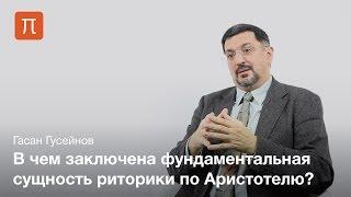 Введение в риторику — Гасан Гусейнов