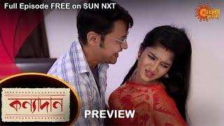 Kanyadaan - Preview   14 Sep 2021   Full Ep FREE on SUN NXT   Sun Bangla Serial