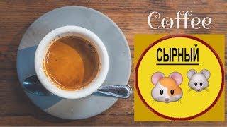 Рецепт сырный кофе RusLanaSolo Блокнот кофемана