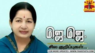 JJ - Sila Kurippugal : Jayalalithaa's 67th Birthday Special - Thanthi TV
