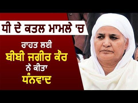 बेटी के Murder Case में मिली राहत पर Bibi Jagir Kaur ने किया Thanks