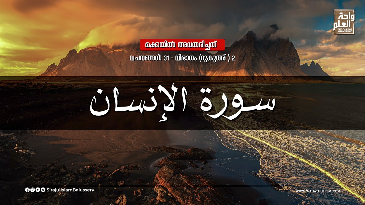 Surat Al-Insan (The Man) | سورة الانسان | Quran Recitation