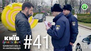 Киев днем и ночью - Серия 41