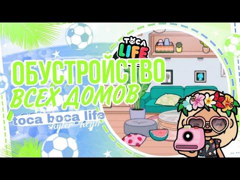 Обустройство дома в тока бока/обустраиваем ВСЕ дома в toca boca/toca boca life world