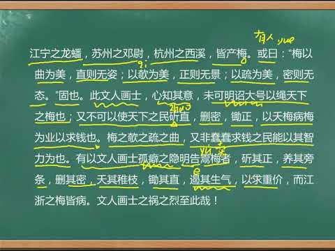【老閆講古文】第14集:病梅館記 - YouTube