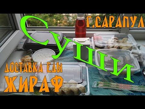 Сарапул ДОСТАВКА еды Жираф 960руб