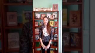 """Флешмоб """"Читаємо вірші Кобзаря"""" , бібліотека - філія смт. Жвирки"""