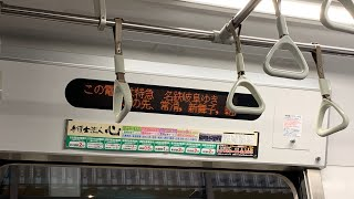 【中部国際空港停車中】名鉄2208F 特急岐阜行き車内 Big Sunset &自動放送