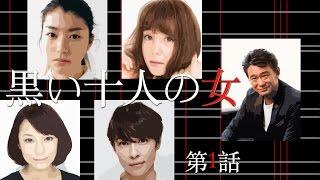 市川崑が監督、その妻・和田夏十が脚本を手がけた「黒い十人の女」をリ...