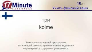 Учить финский язык (бесплатный видеоурок)