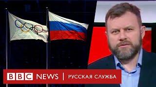 Спорт без допинга. Россию отстранили на четыре года | Новости