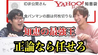 【全知全能】Yahoo知恵袋のベストアンサー当てクイズが予想外すぎて阿鼻叫喚wwwwwww thumbnail