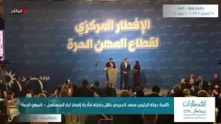 بالفيديو والصور.. سعد الحريرى يطلب يد فتاة للزواج على الهواء - صحيفة صدى الالكترونية