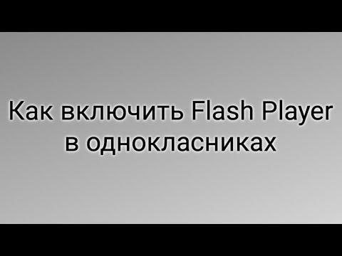 Не воспроизводится видео в Одноклассниках в Google Chrome