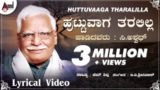 Othaare Naaneddu | Huttuvaaga Tharalilla | Kannada Lyrical Video | C.Ashwath | B.V.Srinivas