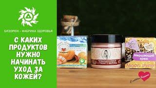 С каких продуктов нужно начинать уход за кожей Как ухаживать за кожей дома