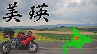 富良野のジェットコースターの路から美瑛方面へ。美瑛で青い池・新栄の丘・三愛の丘に寄り道!雨マークがないのでキャンプを選択… ==========Mat...