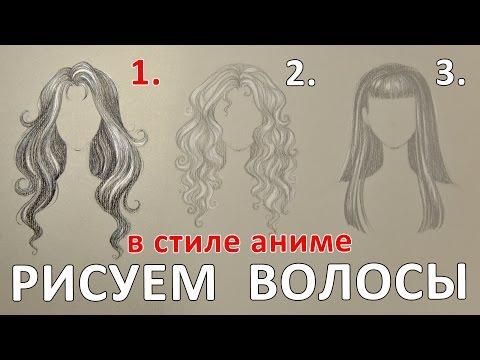 Как рисовать волосы. Локоны. Скетч от Шнейдерман. (Стиль аниме) Часть 1