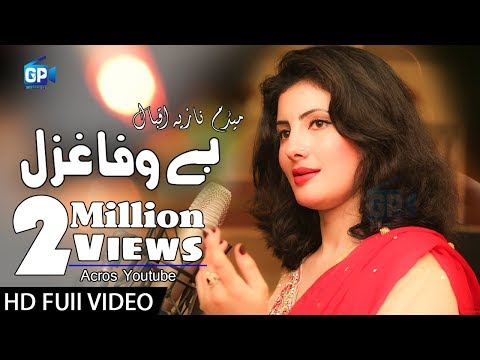 Nazia Iqbal New Songs 2017 | Pashto New Song Bewafa Kali Ta Na Warzam 2018 - Pashto Ful Hd 1080p thumbnail