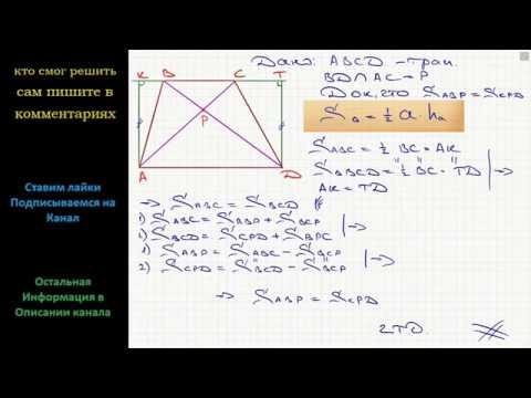 Геометрия В трапеции ABCD с основаниями AD и BC диагонали пересекаются в точке P. Докажите, что