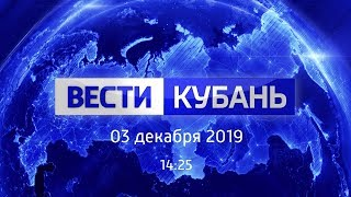 Вести.Кубань, выпуск от 03.12, 14:25