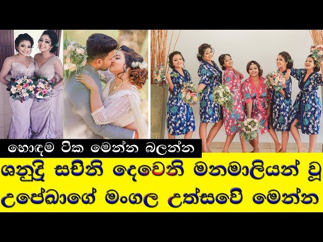 Sahudri Sachini Deweni Manamaliyan Wu Upekage Wedding Video