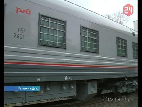 Один из 26 новых вагонов для перевозки заключённых достался Ростову-на-Дону ДОН24