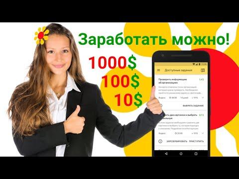 Сколько можно заработать на Яндекс Толоке новичку с нуля в 2020 году за час?