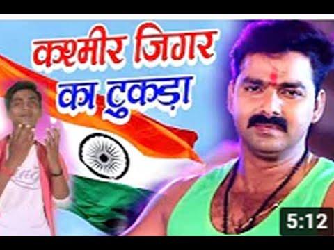 pawan-singh-सुपरहिट-देश-भक्त्ति-सॉंग- -कश्मीर-जिगर-का-टुकड़ा- -desh-bhakti-solo-dance-video-song2020
