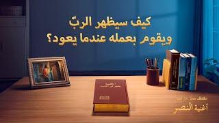فيلم مسيحي | أغنية النصر | مقطع 1: كيف سيظهر الربّ ويقوم بعمله عندما يعود؟