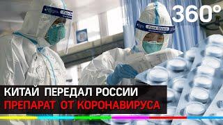 Китай передал России лекарство от коронавируса