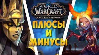 Плюсы и минусы Battle for Azeroth вместе с Raythis