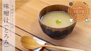 味噌汁(とろみ) thumbnail