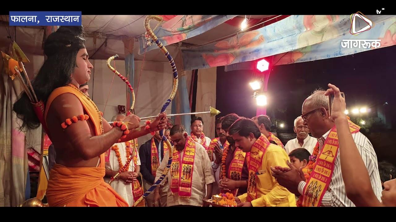 फालना कस्बे मे रामलीला मडल की ओर से प्रस्तुति मे ऐतिहासिक रामलीला महोत्सव