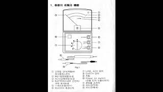 Insulation Tester User Manual SK 7010S 7020S-절연저항계 사용설명서