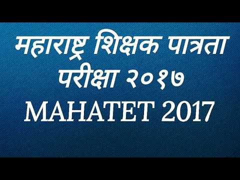 MAHATET 2017   TET 2017 महाराष्ट्र शिक्षक पात्रता परीक्षा 2017  Maharastra TET 2017   exam date 2017