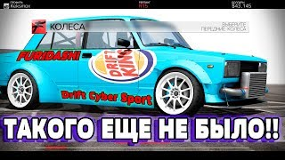 Furidashi Drift Cybersport Новенький Drift СЮРПРИЗ внутри