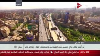 إطلالة علوية على مناطق شارع رمسيس وجزيرة المنيل بالقاهرة.. شاهد
