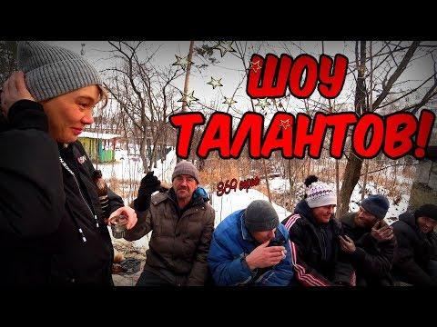 ШОУ ТАЛАНТОВ / 369 серия (18+)