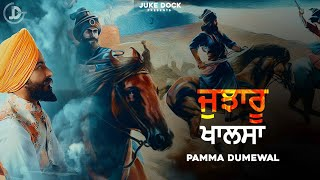 Jujharu Khalsa Pamma Dumewal Free MP3 Song Download 320 Kbps