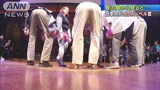 股の間から見ると・・・「イグノーベル賞」に日本人2人(16/09/23)