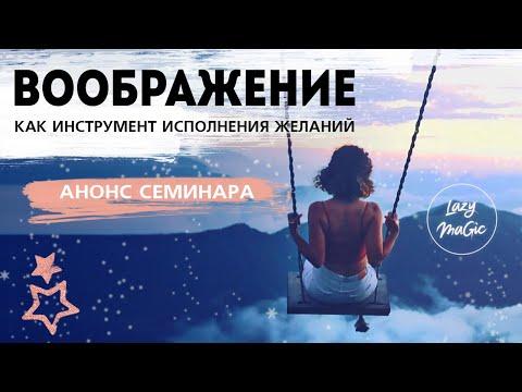 ВООБРАЖЕНИЕ | Воображение как инструмент исполнения желаний | Новый семинар