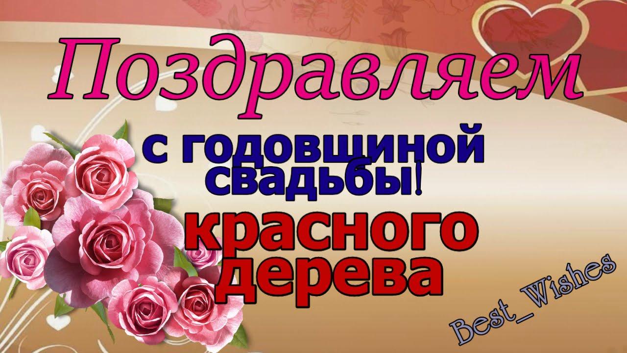 Свадьбы открытки лет Поздравления с