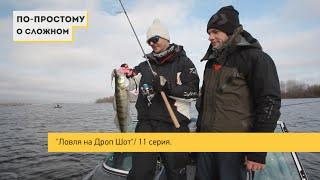 """""""Ловля на Дроп Шот"""" \ """"По простому о сложном"""" - 12 серия"""