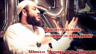 Умар Аль Банна - Как мусульмане должны делать даават !!!